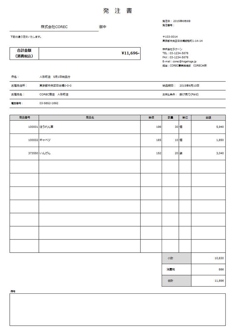 書 テンプレート 発注 発注書エクセルテンプレート(無料)_ヨコ型_017